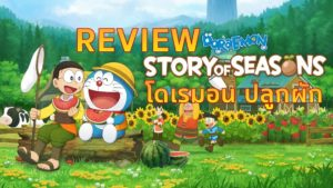 เกม DORAEMON STORY OF SEASONS