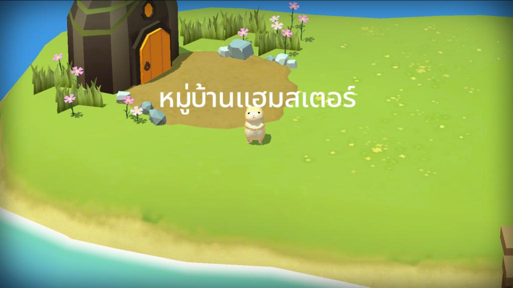 เกม Hamster Village