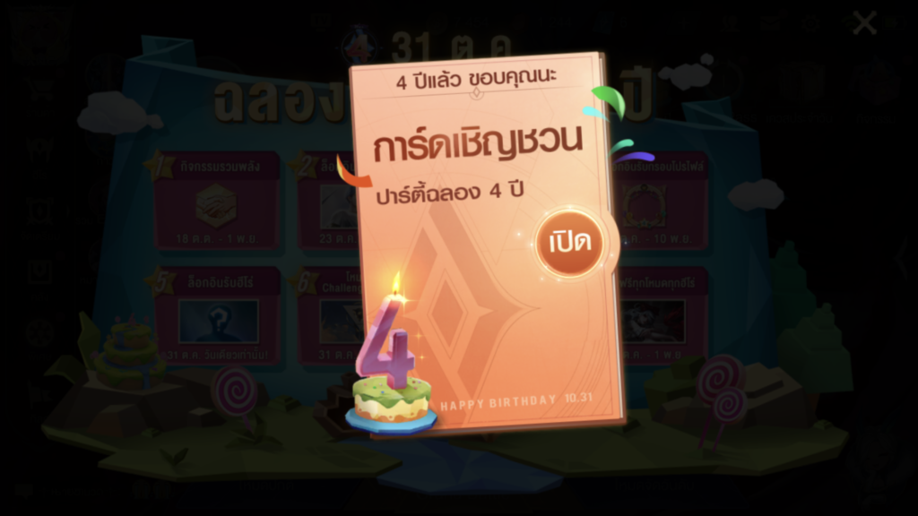 สุขสันต์วันเกิด เกม ROV -วันครบรอบวันเกิด 4