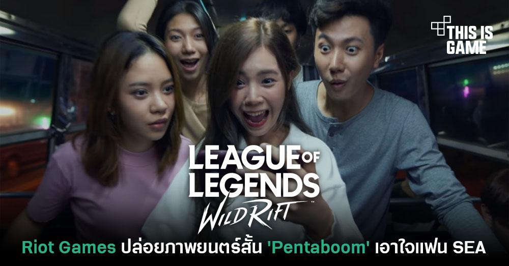 Pentaboom คลิปโปรโมทการเปิดเกม League of Legends Wildrift ใน SEA