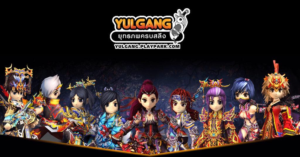 เกม Yulgang
