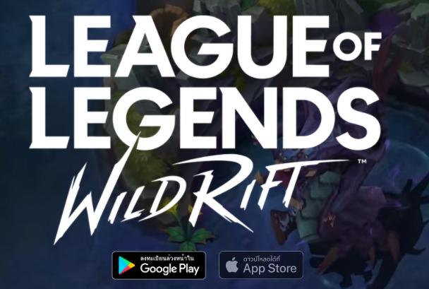 League of Legends Wildrift