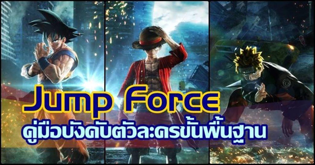 เกม Jump Force-ฮีโร่แห่งโลกมังงะ