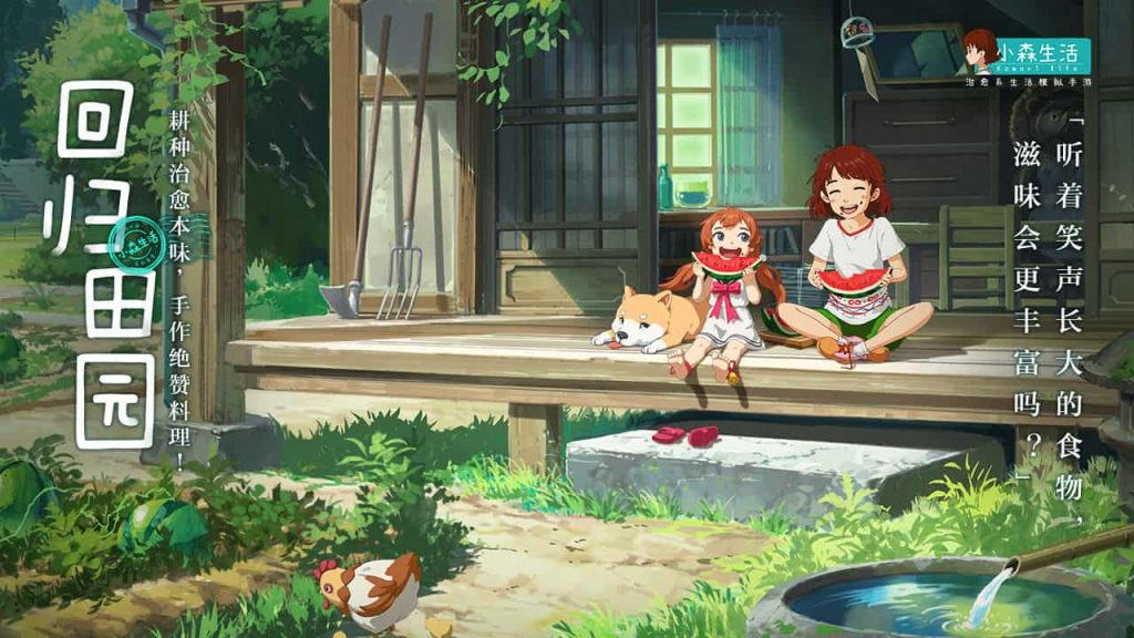 เกม Komori Life บนตัวเครื่อง Game Mobile
