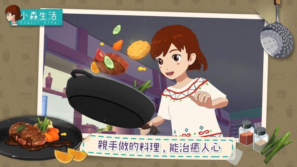 เกม Komori Life เป็นตัวเกมชิวล์ๆ