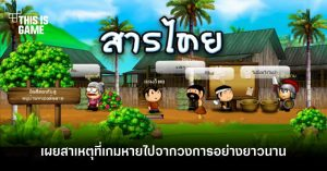 เกมสารไทย